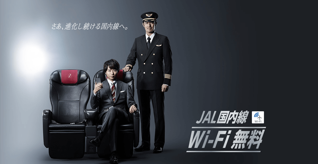 JAL 機内WiFiイメージ