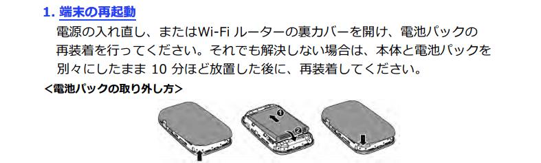 huawei ポケットWiFI 再起動