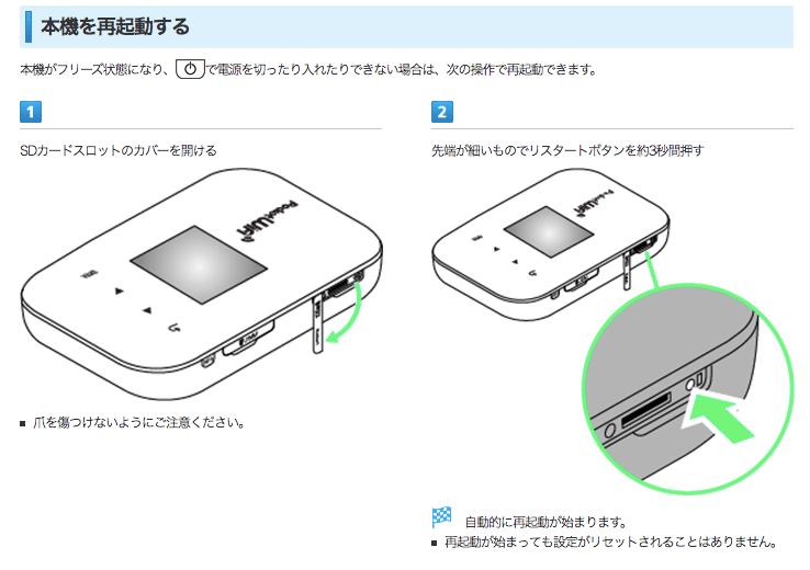 ソフトバンク ポケットWiFi 再起動