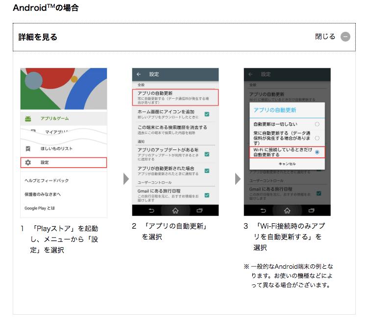飛行機の機内で自動更新をオフにする方法Android