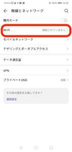 ネット接続手順2
