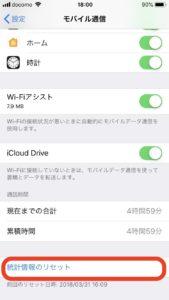iphoneでデータ使用量確認する手順3