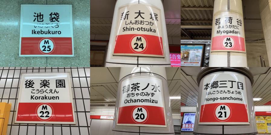 丸ノ内線 駅名