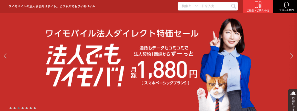Y!mobile ポケットWiFi