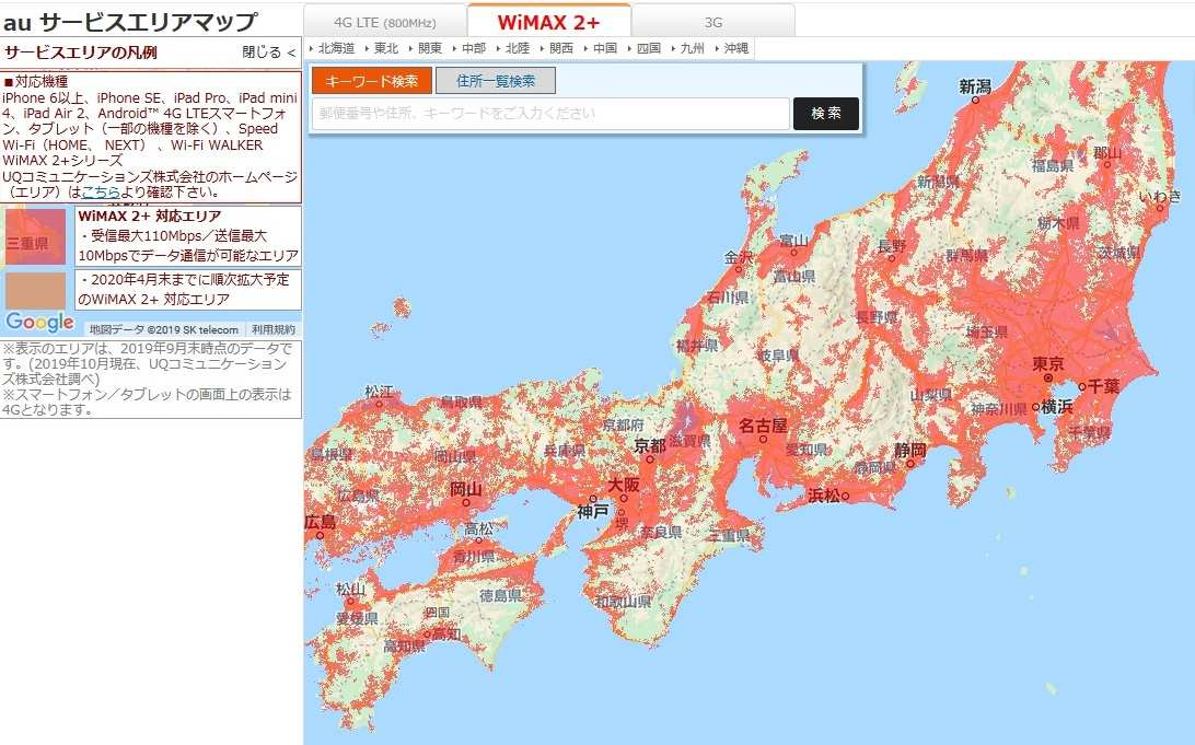 WiMAX通信サービスエリア