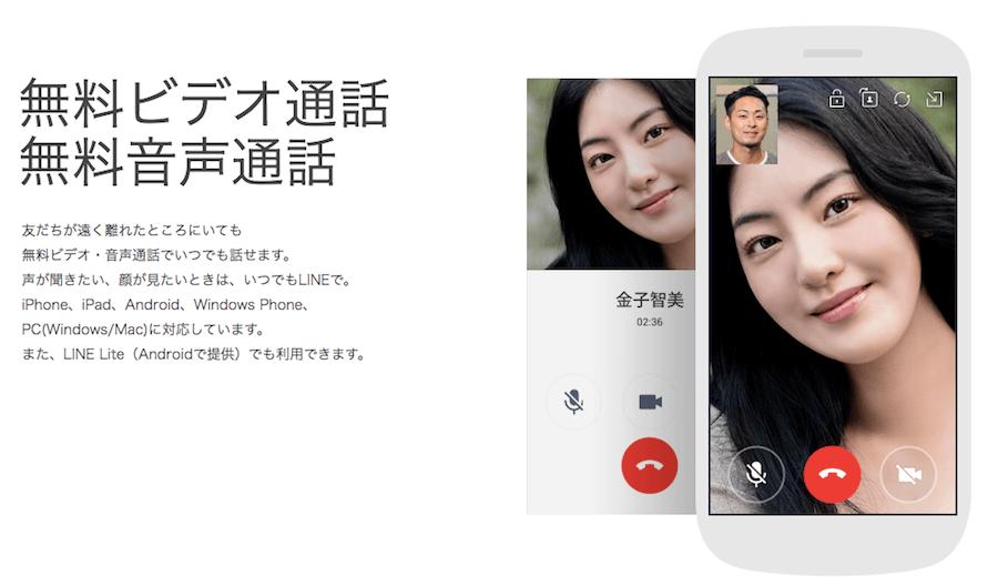 LINE電話 イメージ