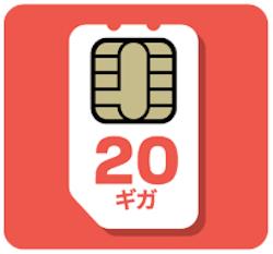 FUJI Wifi SIM20ギガプラン