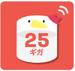 FUJI Wifi 25ギガクラウドプラン