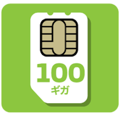 FUJI Wifi SIM100ギガプラン