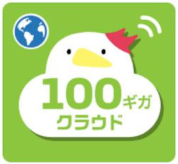 FUJI Wifi 100ギガクラウドプラン