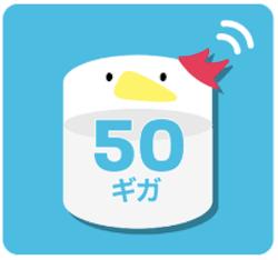 FUJI Wifi 50ギガクラウドプラン