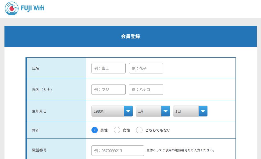 FUJI Wifiの申し込み方法3