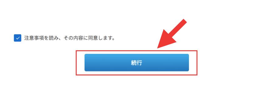 FUJI Wifiの申し込み方法2
