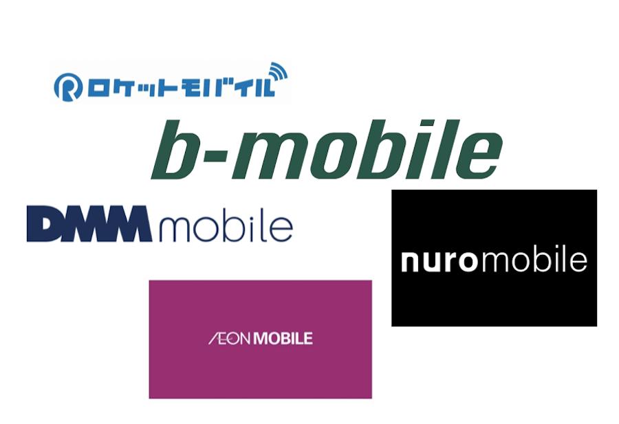 【最安級】音声通話ができる格安SIM5選