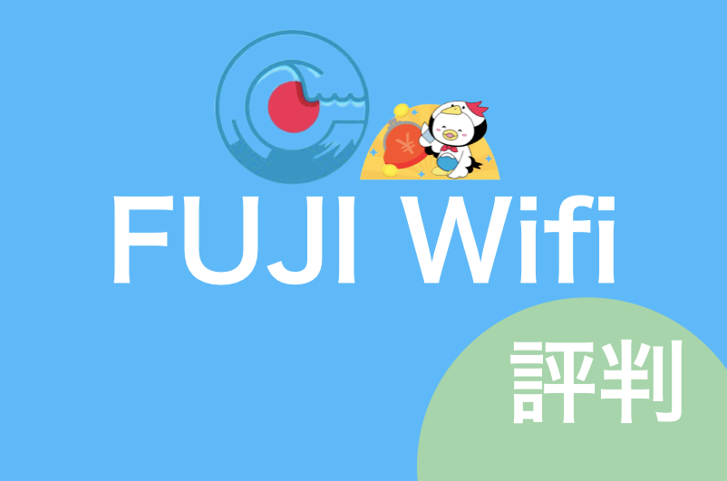 FUJI Wifi 評判 アイキャッチ