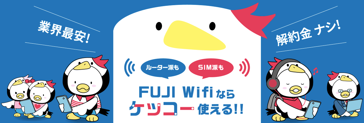 FUJI Wifi ホームページ