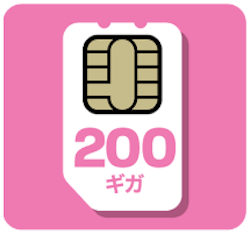 FUJI Wifi SIM200ギガプラン