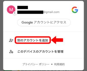 ドコモメールをGMailに転送②