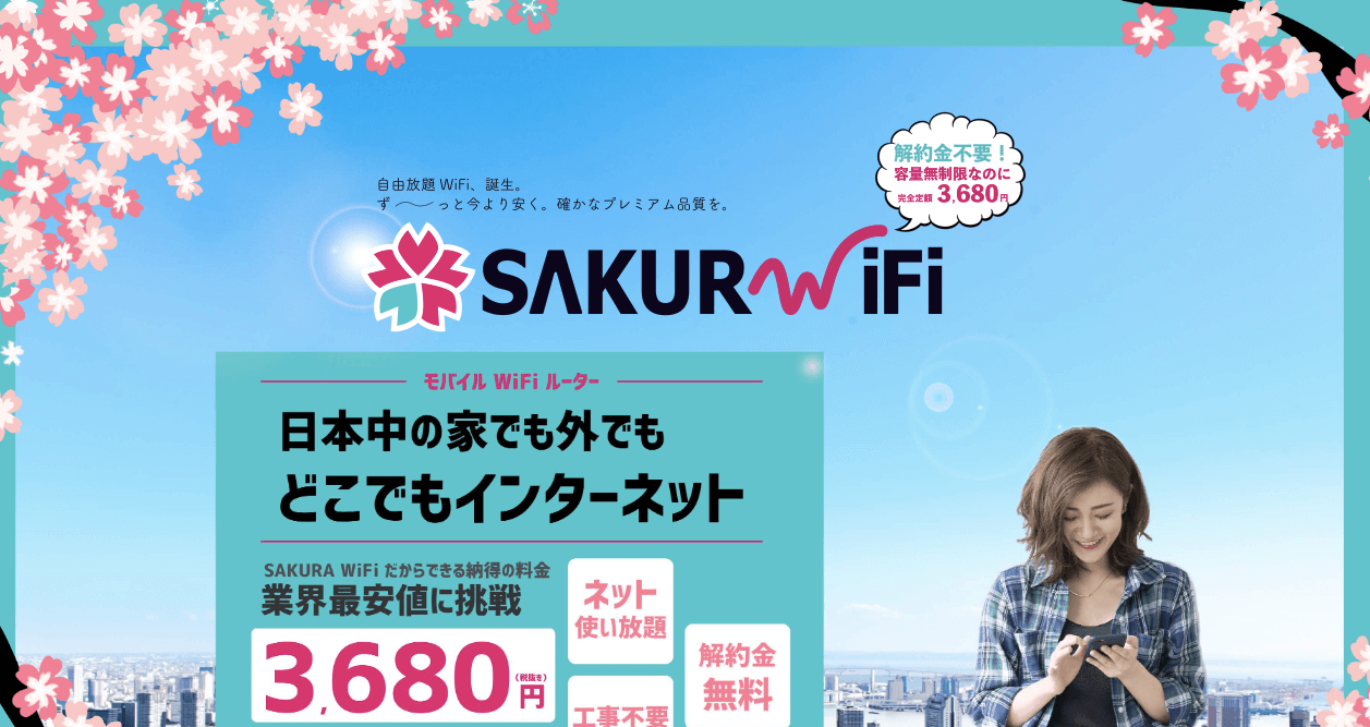 SAKURA WiFi