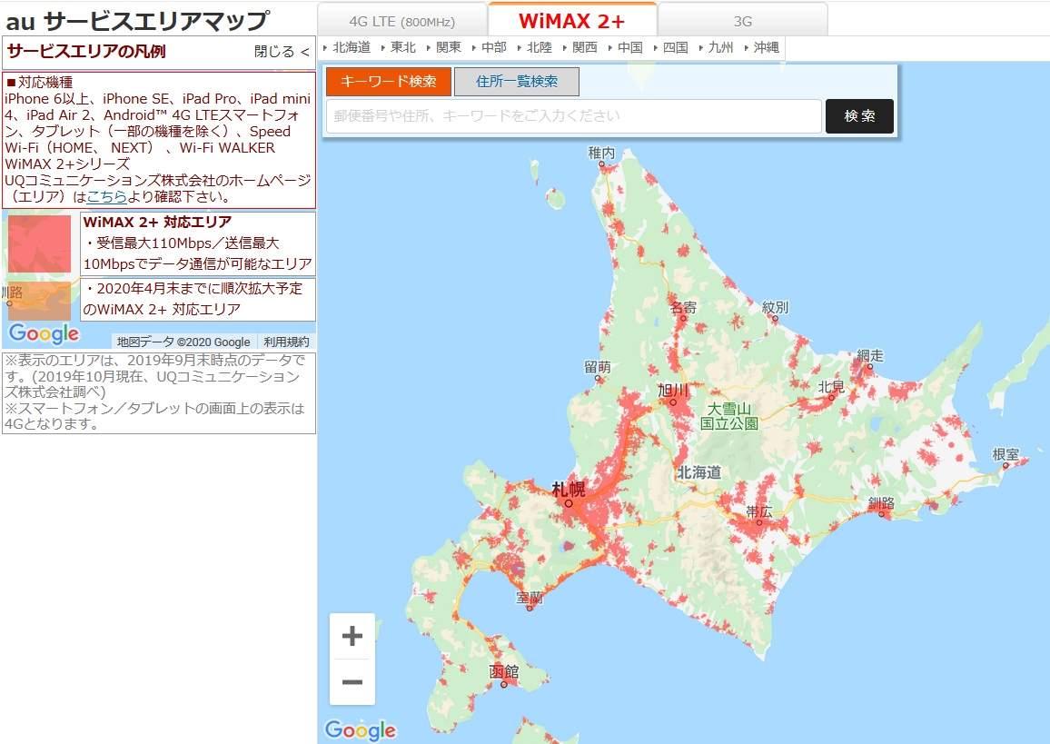 北海道のWiMAX通信エリア