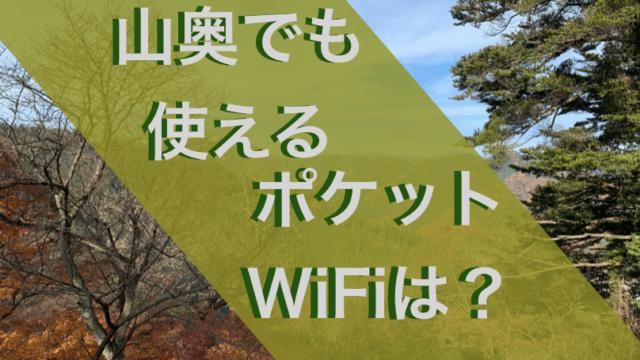 ポケットWiFi 山奥 アイキャッチ
