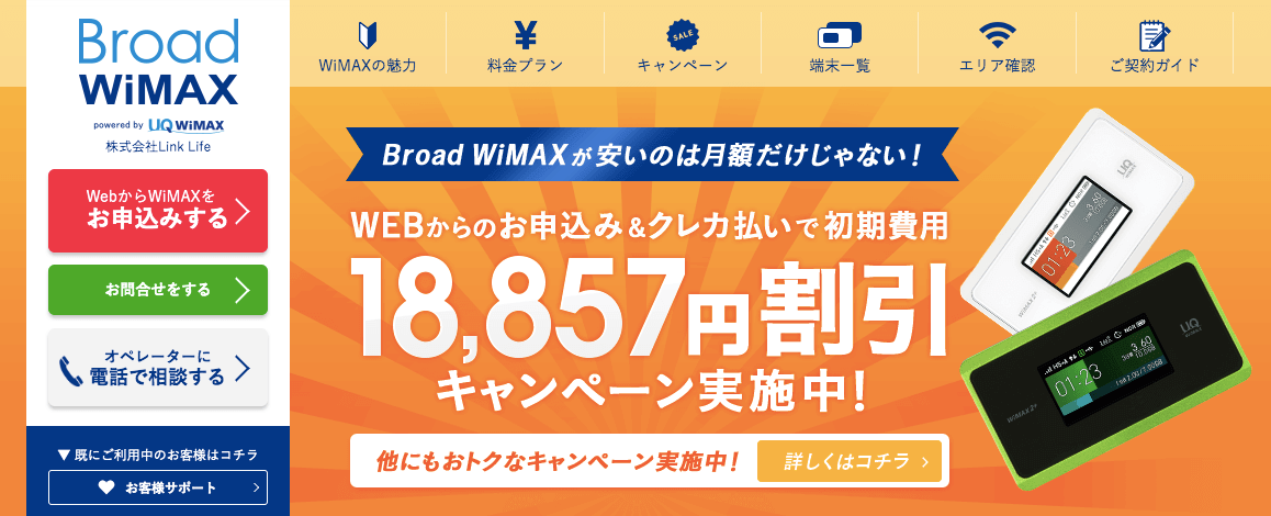 Broad WiMAX 初期費用割引キャンペーン