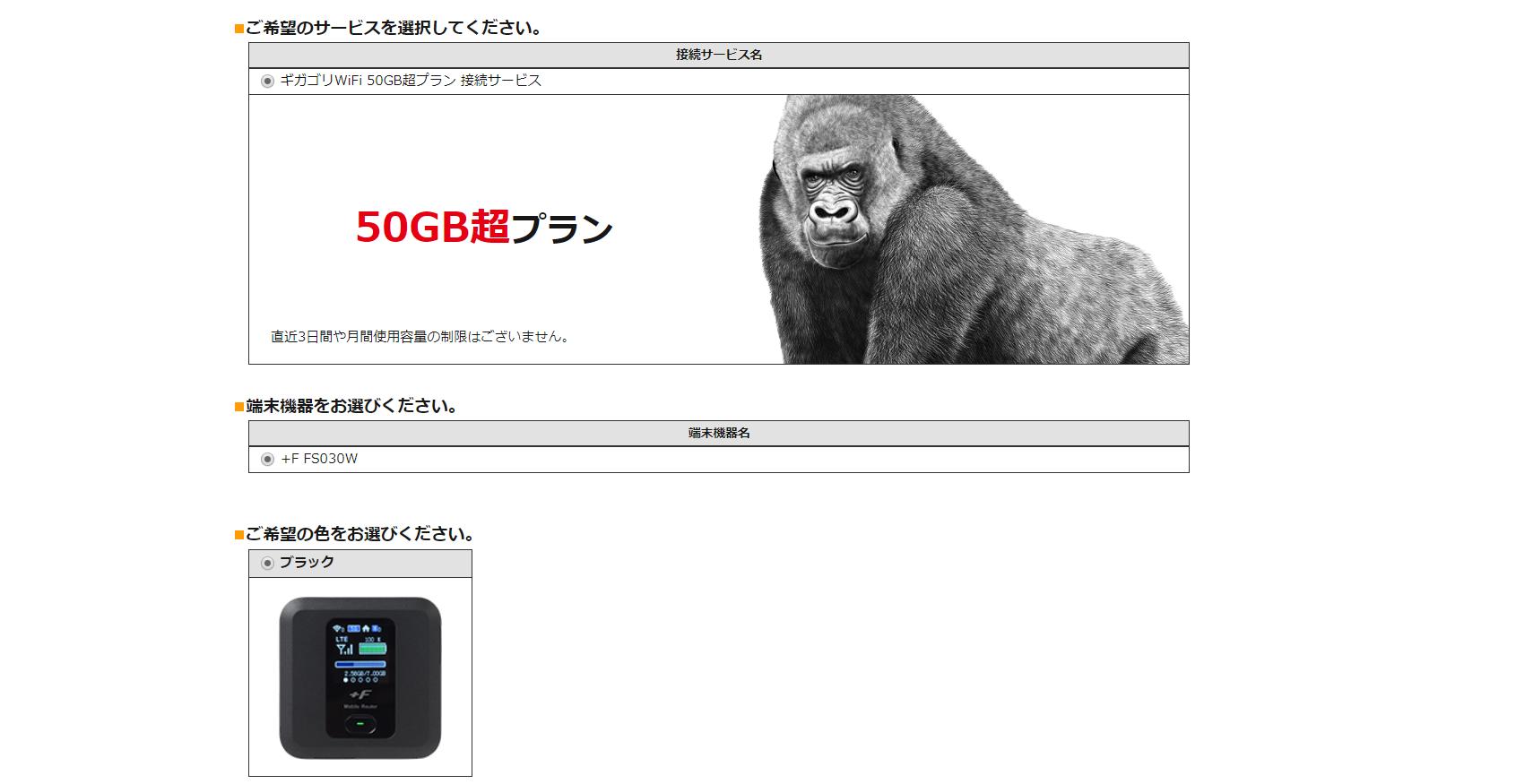 ギガゴリ wifi