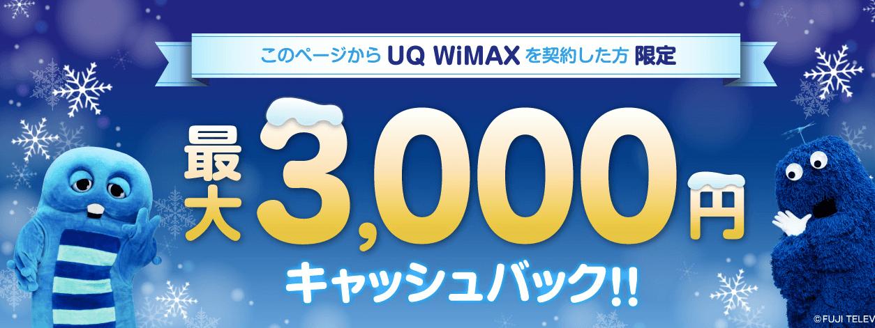 UQ WiMAX キャッシュバックキャンペーン