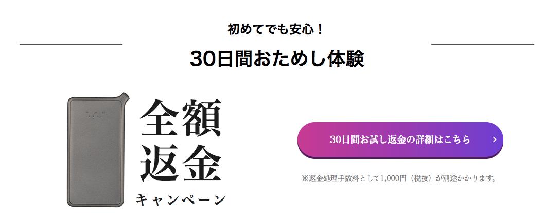 MUGEN WiFi 全額返金キャンペーン