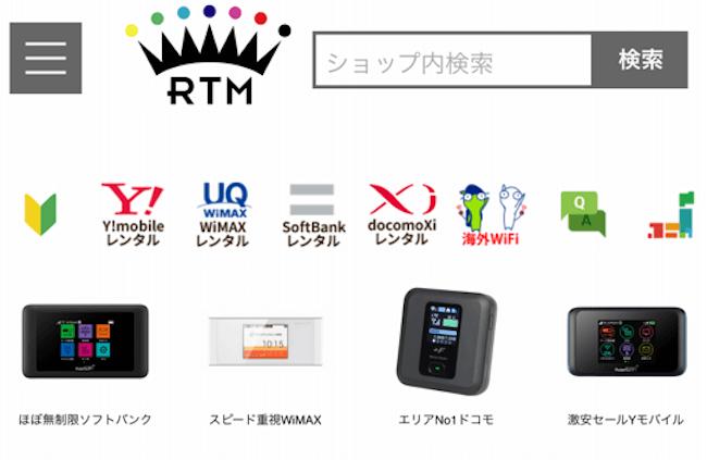 RTMモバイル